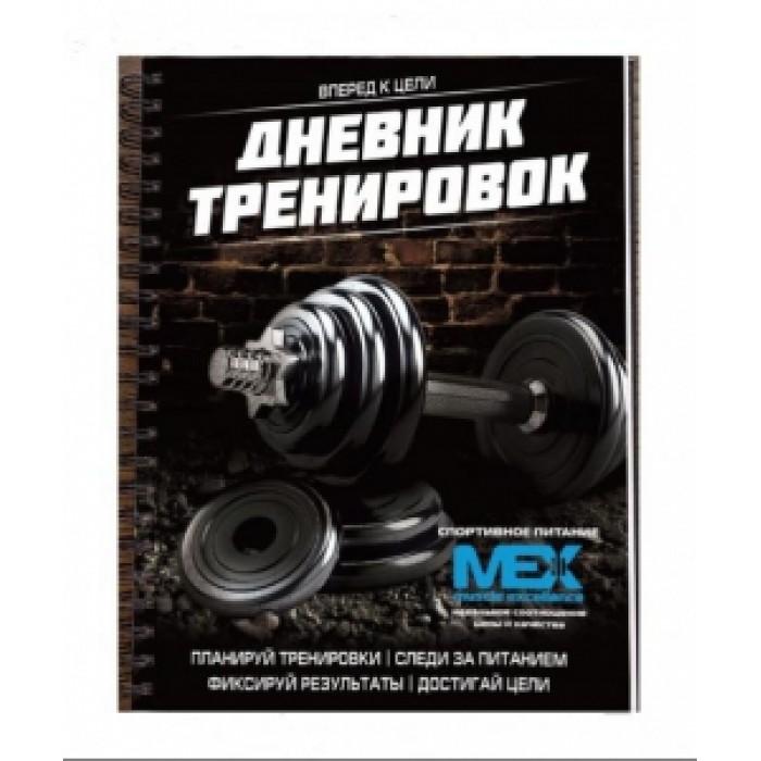 Дневник Тренировок MEX