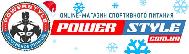 Интернет магазин спортивного питания Powerstyle.com.ua